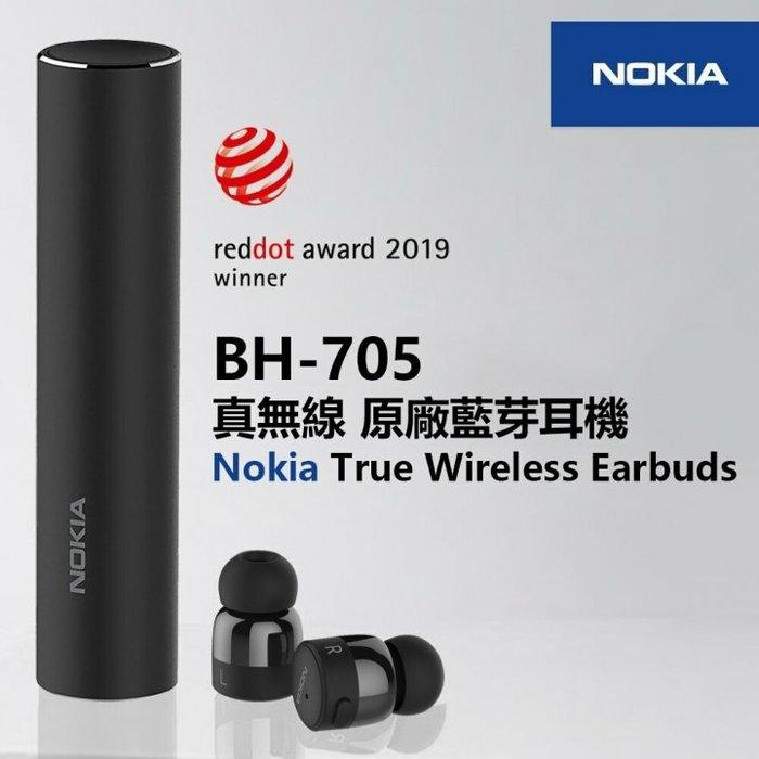 ☆韓元素╭☆新色搶先 預購 【 NOKIA 】 真無線 藍牙耳機 BH-705 時尚 觸控 IPX4 防汗 輕巧 藍芽