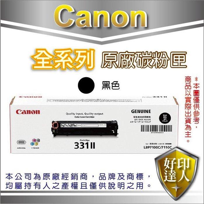 【含稅+好印達人】CANON CRG-054H C 藍色原廠碳粉 適用:MF642Cdw/MF644Cdw/MF642