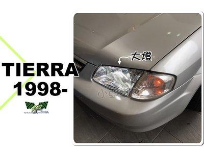 小亞車燈╠ 全新超亮福特TIERRA 98 99 W6 ACTIVA LIFE 323 晶鑽TIERRA大燈一顆750