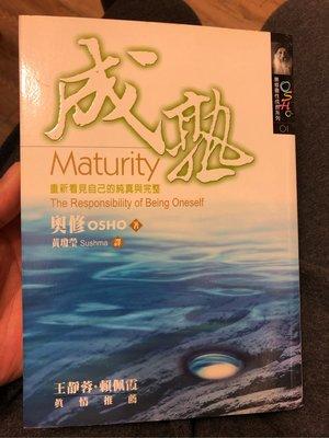 二手書 9成新 奧修 成熟 心靈 生命潛能 OSHO maturity 純真 完整