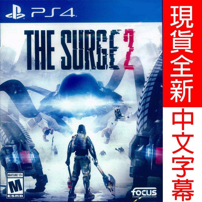 (現貨全新) PS4 機甲狂潮 2 中英文美版 The Surge 2
