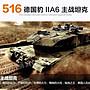 823[703戰車- 遙控坦克戰車- 环奇516新遙控坦...