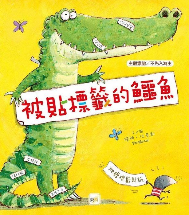 ☆天才老爸☆→【東雨】被貼標籤的鱷魚(附贈貼紙)→親子共讀 童書 兒童文學 繪本 故事 教育 學習