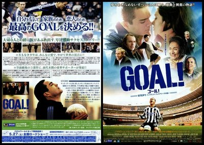 X~西洋電影-[疾風禁區1.2 Goal I II]大衛貝克漢.席內丁席丹.共4張-日本電影宣傳小海報WB