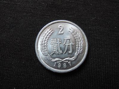 【寶家】中華人民共和國 2分 尺寸21mm 絕版鋁幣【品項如圖】@329