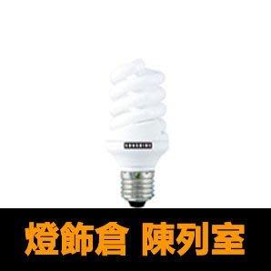 燈飾倉 - 陽光牌螺旋慳電膽 15w - 大平賣