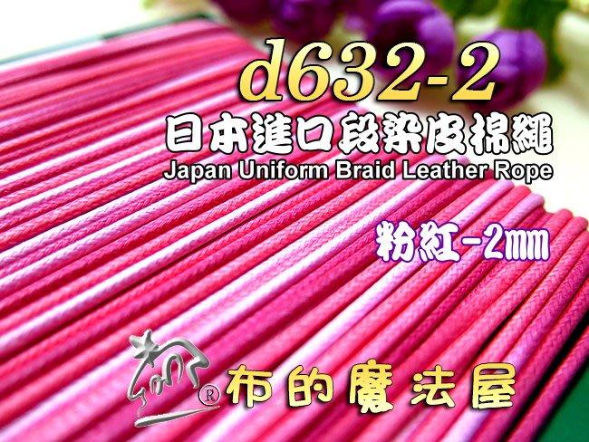 【布的魔法屋】d632-2日本進口粉紅2mm段染皮棉繩 (日本製彩色仿皮棉繩,緞染棉繩圓包繩.出芽蠟繩臘繩皮繩縮口繩)