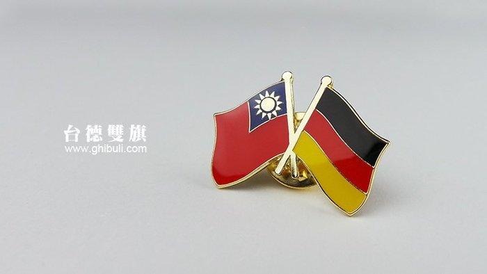 【衝浪小胖】台灣、德國雙國旗徽章/胸章/別針/勳章/獎章/中華民國