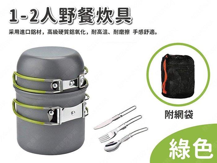 ㊣娃娃研究學苑㊣1-2人野餐炊具DS-101(綠色) 便攜野營套鍋(TOK1358-2)
