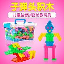 【berry_lin107營業中】火箭子彈頭積木玩具3-6周歲男女孩智力塑料拼插拼裝兒童益智玩具