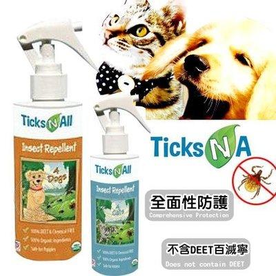 【??培菓寵物48H出貨??】唯你安《跳蚤/壁蝨噴劑-犬用 貓用》USDA100%有機認證8oz 特價599元