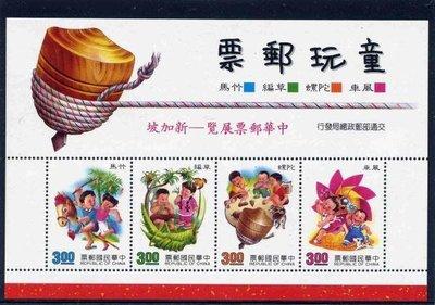 ~專292 SA~中華郵票展覽、新加坡 小全張郵票‧1張‧上品