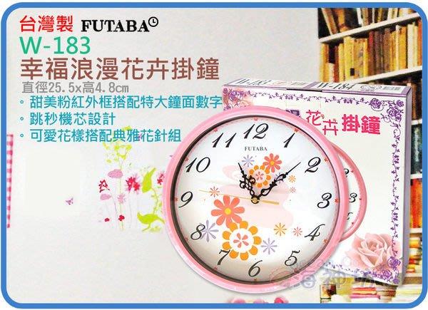 =海神坊=台灣製 W-183 10吋 幸福浪漫花卉掛鐘 甜粉紅 圓形時鐘 跳秒機芯低噪音 時尚簡約 20入2550元免運