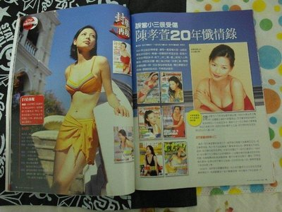 封華再現 陳孝萱 20年懺情錄 雜誌內頁4頁 ♥ 2013年