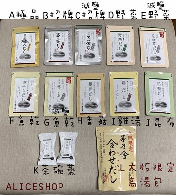 Alice shop【現貨】日本九州名產 久原本家茅乃舍 大版限定高湯 一袋20包(代號L)