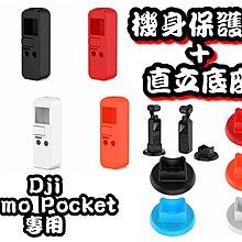 全新 DJI Osmo Pocket 專用 機身保護套連直立底座 質量好 包郵