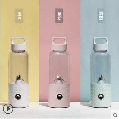 榨汁杯電動便攜迷你充電式果汁杯檸檬杯攪拌杯水果奶昔隨身