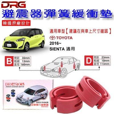 和霆車部品中和館—TOYOTA SIENTA 適用 DRG 韓國原廠設計 避震器彈簧緩衝墊  一組2入