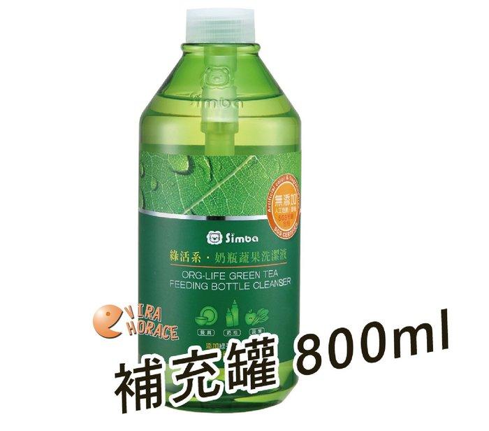Simba小獅王辛巴綠活系奶瓶蔬果洗潔液補充罐800MLS.2241,小獅王辛巴奶瓶清潔劑,奶瓶、餐具,高效洗淨不殘留