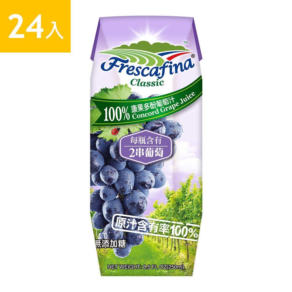 嘉紛娜 100% 康果多酚 多酚葡萄汁 250毫升 X 24入