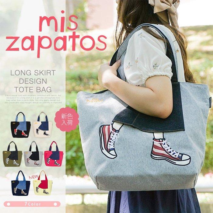 日本 Mis zapatos 刺繡帆布鞋 美腿包 托特包 側背包 背包 帆布包 肩背包 媽媽包 錢包 包包 女包 手提包