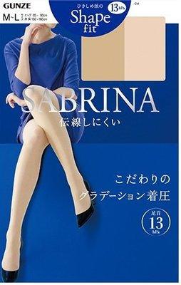 【橙鄉綠邑】 清倉特價!日本GUNZE郡是SABRINA SB320絲襪/褲襪!!