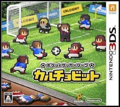 3DS 全新日版【隨身足球聯盟】【輕鬆玩足球】
