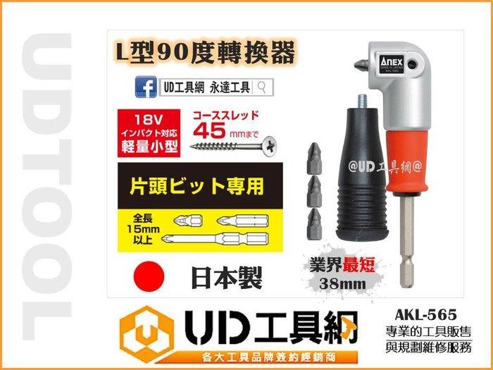 @UD工具網@ 日本製 ANEX L型角度轉換器 業界最短38mm 90度轉換頭 AKL-565 超短軸 L型轉換夾頭
