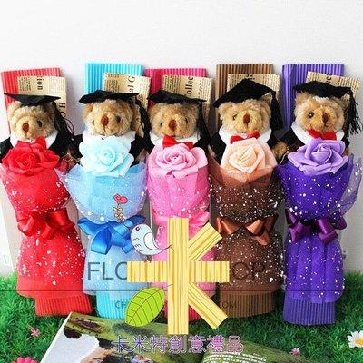 ☆∞卡米特創意禮品☆∞畢業熊花束、學士熊花束☆單支花束、畢業花束、畢業禮物、花束小熊、同學會、派對~