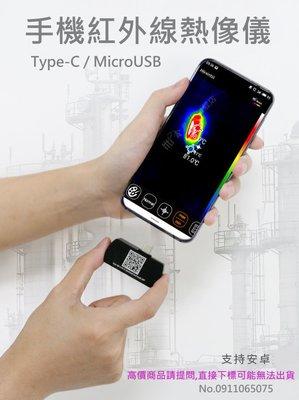 可自取 Type-C /MicroUSB手機款 紅外線熱像儀 高解析度熱顯像儀 熱成像儀 紅外線溫度計
