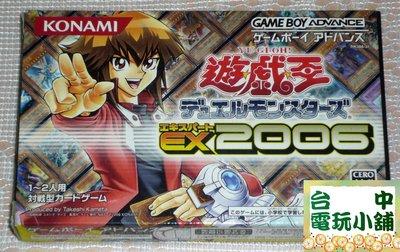 台中電玩小舖~GBA原裝遊戲片~遊戲王 EXPERT 2006 卡片同梱~GBM/SP/NDSL通用~790