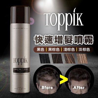 公司貨 頂豐 Toppik 快速增髮噴霧 增髮纖維 30秒髮量遮瑕 造型 噴霧 黑色 深棕色 淺棕 淡棕【鯨品生活】