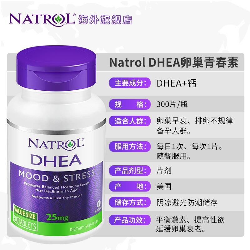 北美旗艦代購~Natrol美國DHEA卵巢青春素提高試管受孕卵泡發育促排卵備孕進口