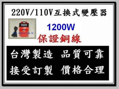 SUPER POWER 工廠直營攜帶式110V轉220V 1200W雙向升降壓變壓器(接受訂製或修理)