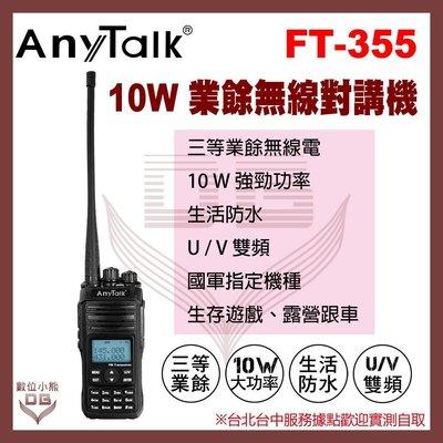 【數位小熊】AnyTalk FT-355 10W 業餘 無線 對講機 主機保固一年 A組合:加送 長效天線 手持麥克風