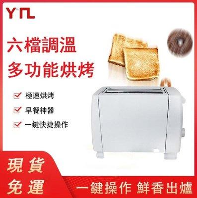 【新北現貨】 烤麵包機 早餐機 烤土司機110V全自動多功能烤面包機吐司機