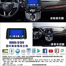 大新竹汽車影音 HONDA CRV5代 安卓機 10.2吋螢幕 台灣設計組裝 系統穩定順暢 多媒體影音系統
