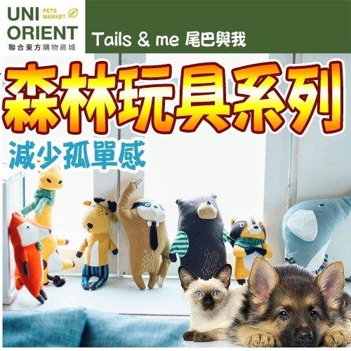 【🐱🐶培菓寵物48H出貨🐰🐹】Tails&me尾巴與我》麋鹿/浣熊森林系列寵物玩具特價429元