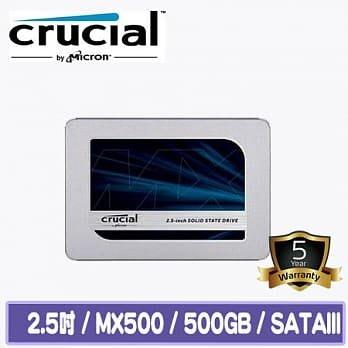 ~協明~ 美光 Micron Crucial MX500 500GB SATAⅢ 固態硬碟 / 全新五年保固