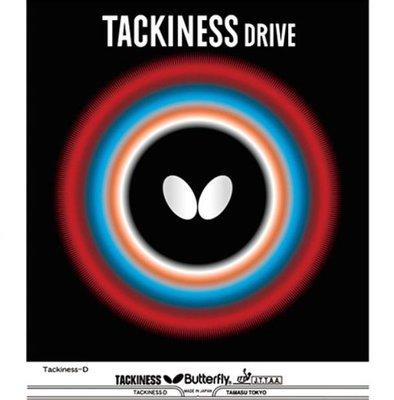 日本正品蝴蝶TACKINESS DRIVE乒乓球拍反膠高粘度弧圈型原產削球