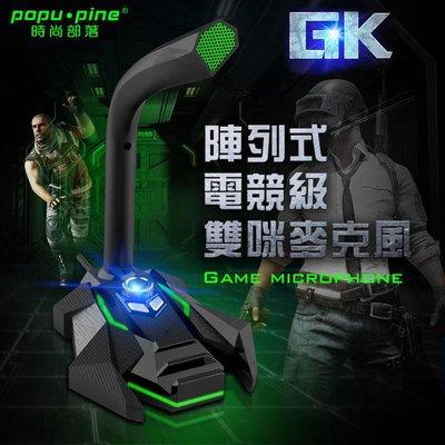 LED發光 雙麥克風USB獨立晶片 360度全指向 電競級語音 遊戲麥克風 電腦麥克風 MIC 電競麥克風【G1013】