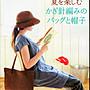 紅蘿蔔工作坊/ 編織~ 夏を楽しむかぎ針編みの...
