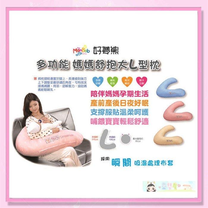 <益嬰房> The Mam Bab 好夢熊舒抱大L型枕 (超大哺乳枕)