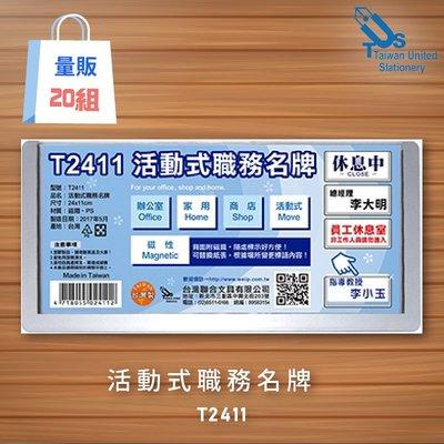 【量販20組】活動式職務名牌 T2411 名牌架 姓名牌 職位牌 公告牌 價目牌 展示架 會場展覽 DM目錄架