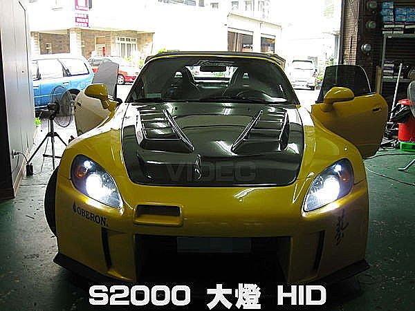 大高雄汽車精品 HID 氙氣大燈 HONDA ACURA S2000 LEGEND ODYSSEY STREAM
