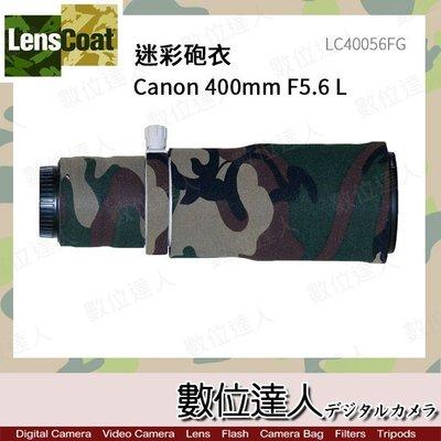 【數位達人】Lens Coat 大砲 迷彩 砲衣 Canon 400mm F5.6 L 綠迷彩 套件 鏡頭保護套