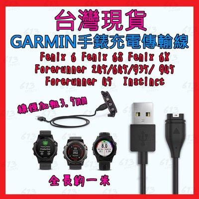 GARMIN fenix6 6S 6X Forerunner 945/45 手錶充電線 傳輸線