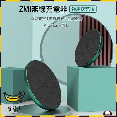 ZMI 紫米 無線充電器 通用版 10W MAX iPhone 無線充電盤 無線充電 充電器 新北市