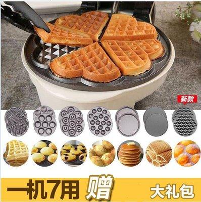 『格倫雅品』米凡歐斯家用蛋糕機全自動 雞蛋仔機 華夫餅機松餅機蛋卷機小白鍋