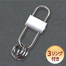 尋寶新天地*日本進口* 超輕量長型鑰匙鎖鑰匙圈402型